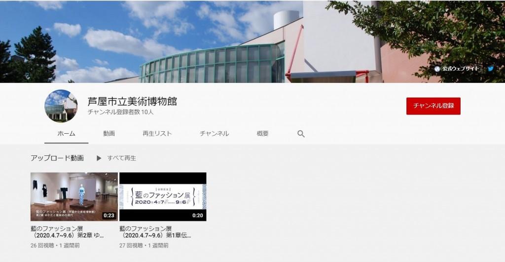 芦屋市立美術博物館の公式YouTubeチャンネル